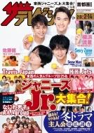 ザ・テレビジョン首都圏・関東版 2020年 2月 14日号