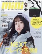 mini (ミニ)2020年 3月号[特別付録:MILKFED.外ポケット付きショルダーバッグ]