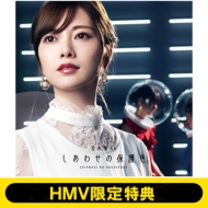 《HMV限定特典付き》 しあわせの保護色 【初回仕様限定盤 TYPE-A】(+Blu-ray)
