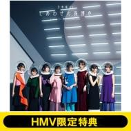 《HMV限定特典付き》 しあわせの保護色 【通常盤】