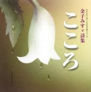 金子みすゞ詩集 こころ つたえたい美しい日本の詩シリーズ 講談社の創作絵本