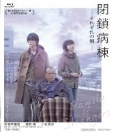 閉鎖病棟-それぞれの朝-[Blu-ray]