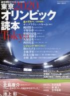 東京2020オリンピック読本 週刊朝日 2020年 2月 25日号増刊