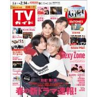 週刊tvガイド 関東版 2020年 2月 14日号