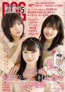 BIG ONE GIRLS 2020年 5月号