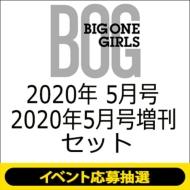 《イベント応募エントリー付》 BIG ONE GIRLS 2020年 5月号・2020年 5月号増刊セット