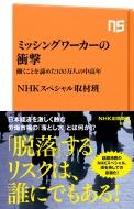ミッシングワーカーの衝撃 働くことを諦めた100万人の中高年 NHK出版新書