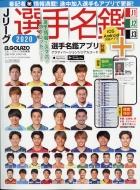 Jリーグ選手名鑑2020 J1・J2・J3 エル・ゴラッソ特別編集 2020年 3月号増刊
