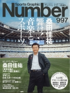 Sports Graphic Number (スポーツ・グラフィック ナンバー)2020年 2月 27日号【表紙・ロングインタビュー:桑田佳祐】