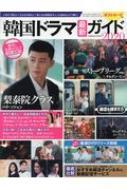 韓国ドラマ最新ガイド2020 コスミックムック