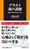デカルト 魂の訓練 感情が鎮まる最善の方法 扶桑社新書