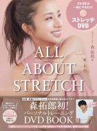 ALL ABOUT STRETCH -カラダは何歳からでも変えられる オール アバウト ストレッチ-美人開花シリーズ