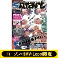 smart (スマート)2020年 4月号[表紙:FANTASTICS from EXILE TRIBE]【ローソン・HMV・Loppi限定版】