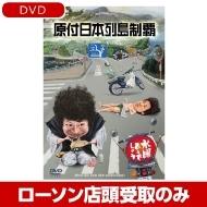 水曜どうでしょう 第29弾 DVD 2回目【受取方法:ローソン店頭受取のみ】
