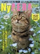 NyAERA (ニャエラ)2020 AERA (アエラ)2020年 2月 25日号増刊【特別付録:「ニャレンダー」】