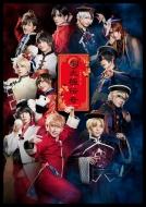【BD】2.5次元ダンスライブ「ツキウタ。」ステージ第10幕『月歌奇譚 太極伝奇』