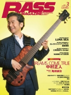 BASS MAGAZINE (ベース マガジン)2020年 3月号【表紙:中村正人(DREAMS COME TRUE)】
