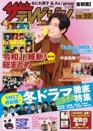 ザ・テレビジョン首都圏・関東版 2020年 2月 21日号