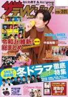 ザ・テレビジョン関西版 2020年 2月 21日号