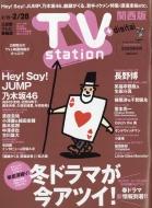 Tv Station (テレビステーション)関西版 2020年 2月 15日号