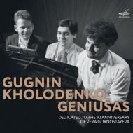 ベートーヴェン:ソナタ21番、シューベルト:3つの小品、シューマン:ウィーンの謝肉祭の道化 アンドレイ・ググニン、ヴァディム・ホロデンコ、ルーカス・ゲニューシャス