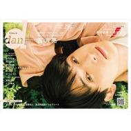 TVガイド dan[ダン]vol.29【表紙:吉沢亮】[TOKYO NEWS MOOK]