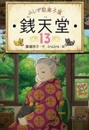ふしぎ駄菓子屋 銭天堂 13