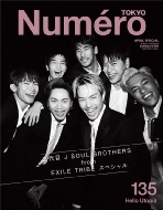 Numero TOKYO (ヌメロ トウキョウ)2020年 4月号増刊 【三代目 J SOUL BROTHERS from EXILE TRIBE表紙バージョン】