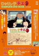 じゃりン子チエ COMPLETE DVD BOOK vol.3