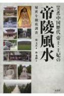 実証 中国歴代帝王・王妃の帝陵風水