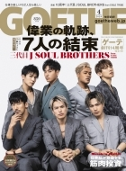 GOETHE (ゲーテ)2020年 4月号【表紙:三代目 J SOUL BROTHERS from EXILE TRIBE】