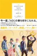 戯曲 MANKAI STAGE「A3!」 -SUMMER 2019-