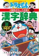 ドラえもんの国語おもしろ攻略漢字辞典 ステップ2 二・三・四年生の漢字562字 ドラえもんの学習シリーズ