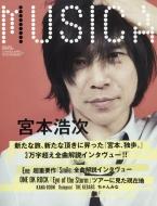 MUSICA (ムジカ)2020年 3月号 【表紙:宮本浩次】