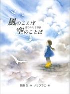 風のことば 空のことば -語りかける辞典-