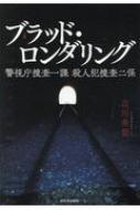 ブラッド・ロンダリング 警視庁捜査一課殺人犯捜査二係