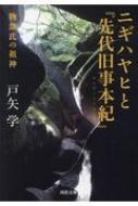 ニギハヤヒと『先代旧事本紀』 物部氏の祖神 河出文庫