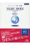イヤーノート 2021 内科・外科編