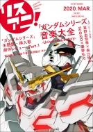リスアニ! Vol.40.1「ガンダムシリーズ」音楽大全 -Universal Century-