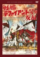 戦艦デファイアント号の反乱