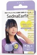 SednaEarfit Light Short 小岩井ことり Edition [M/ML/Lサイズ各1ペア]