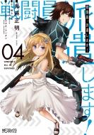 戦闘員、派遣します! 4 Mfコミックス アライブシリーズ