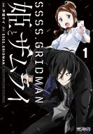 SSSS.GRIDMAN 姫とサムライ 1 MFコミックス アライブシリーズ