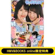 《HMV&BOOKS online限定特典:小坂菜緒&上村ひなの(日向坂46)クリアファイル》週刊ヤングジャンプ 2020年 3月 5日号