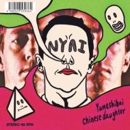Yumeshibai/Chinese daughter 【初回生産限定】(7インチシングルレコード)