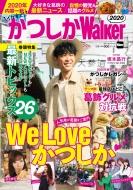 かつしかWalker 2020【表紙:坂本昌行】 ウォーカームック