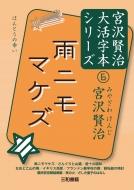 雨ニモマケズ 宮沢賢治大活字本シリーズ