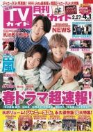月刊 TVガイド関東版 2020年 4月号【表紙:NEWS / 特別付録:ジャニーズJr.PHOTO BOOK】