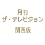 月刊ザ・テレビジョン 関西版 2020年 4月号