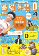 NHKラジオ / テレビ 基礎英語0 2020年 4月号